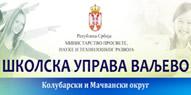 Школска управа Ваљево
