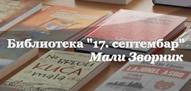 """Библиотека """"17. септембар"""" Мали Зворник"""